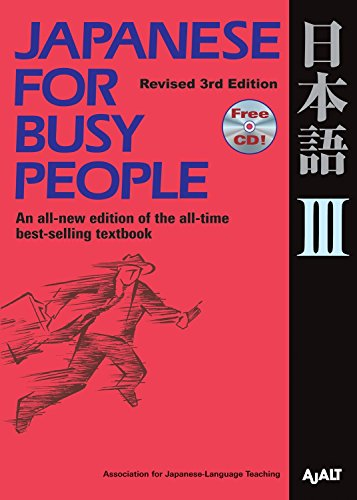 Test Bank For Japanese for Busy People III: Revised 3rd Edition (Japanese for Busy People Series) 3rd Edition